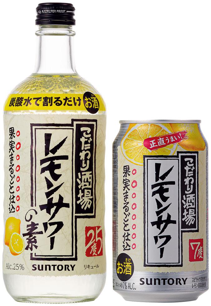 こだわり 酒場 レモン サワー の 素