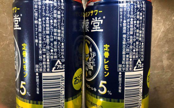 埼玉工場と山口工場のレモン堂「定番レモン」