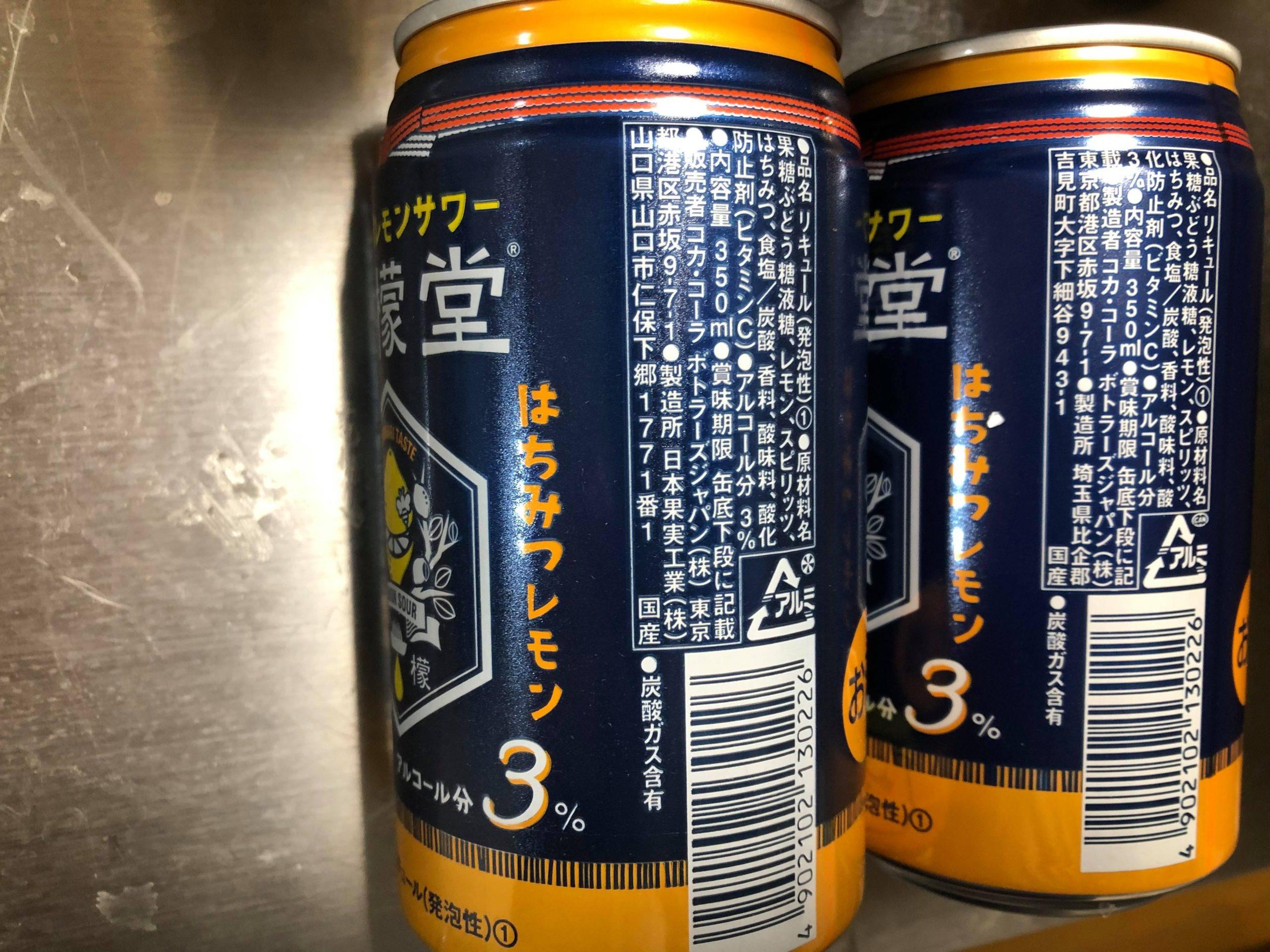 埼玉工場と山口工場のレモン堂「はちみつレモン」