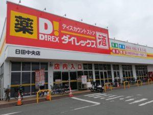 山口工場産檸檬堂が買えたダイレックス