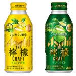 アフターコロナの宅飲みレモンサワーを「アサヒ ザ・レモンクラフト」が変える理由