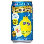 沖縄を味わえるカクテルのような味!「とことん沖縄!塩レモンサワー」レビュー