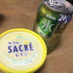 【レビュー】サクレ+レモンサワーのすゝめ