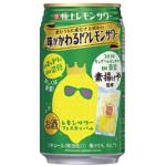 すっきり×濃厚「味がかわる!?レモンサワー」飲んでみた!