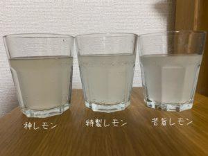 3種類のレモン・ザ・リッチをグラスに入れた写真