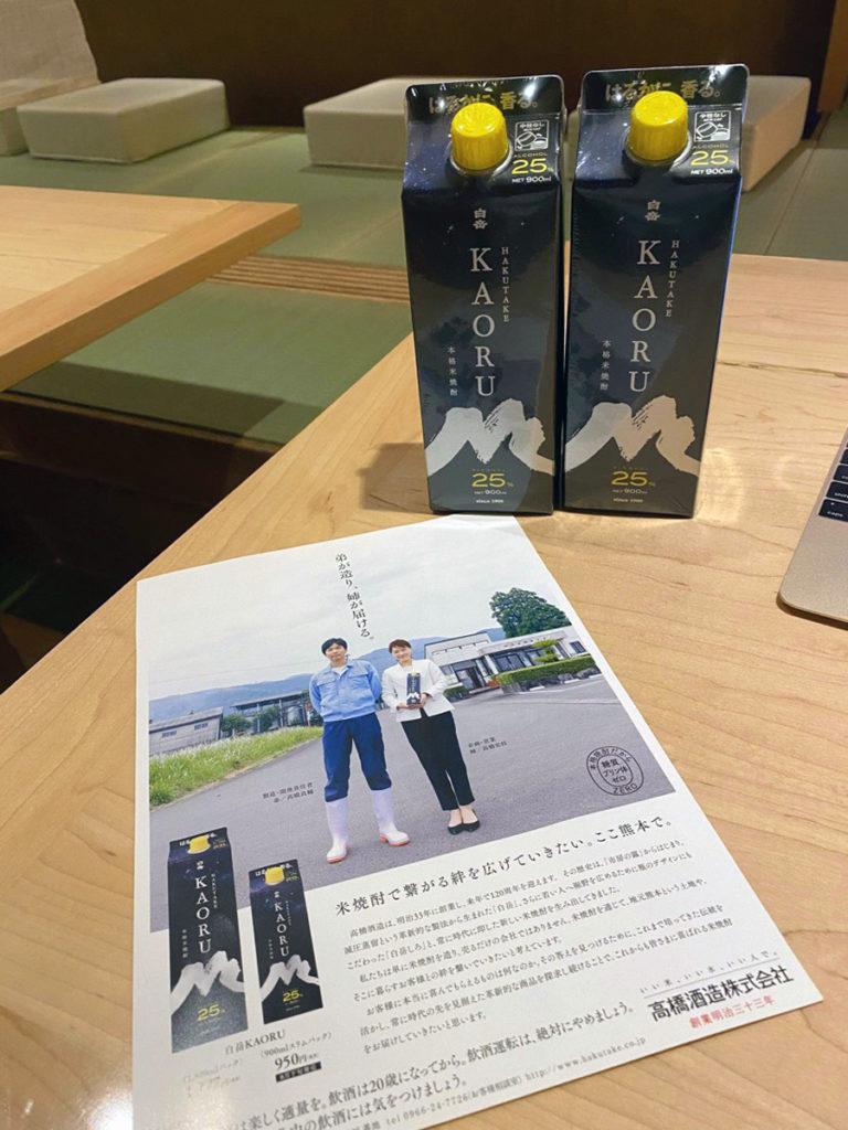 白岳KAORUのパッケージ写真